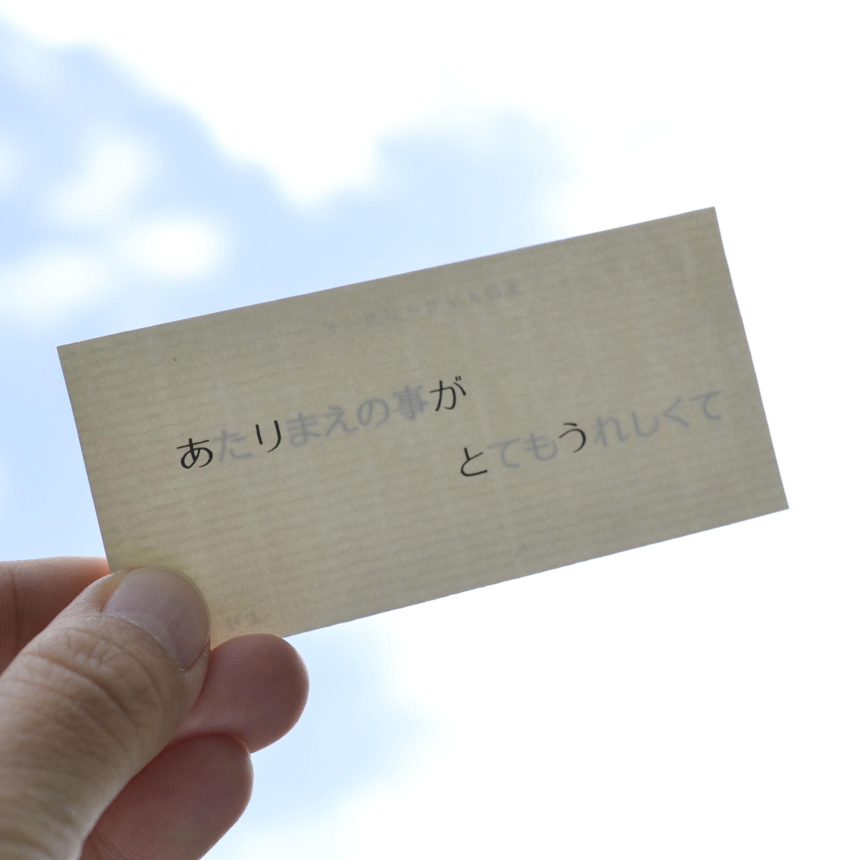 光のメッセージカード_1