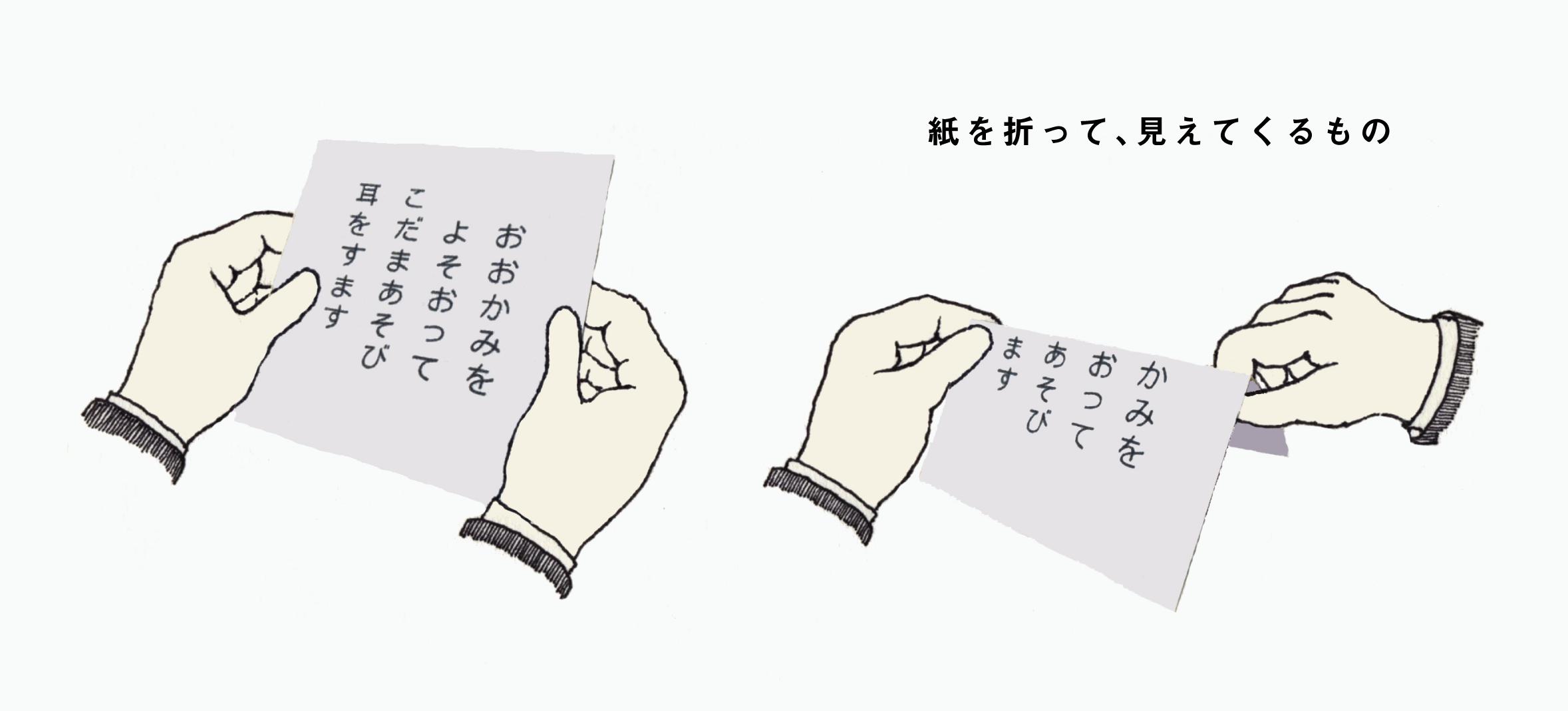 header_kamiori2